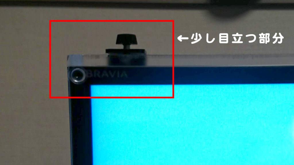 固定ストッパー(ワイヤー)をつけると少しだけ目立つ部分がありますが、それも気にならないレベルです。