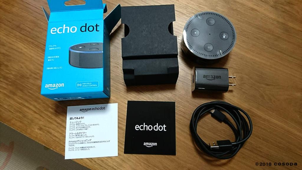 Echo Dotの付属品はこれだけです