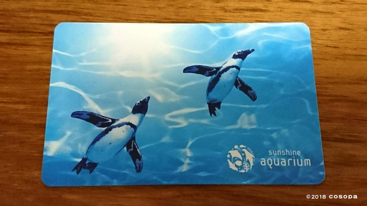 年間パスポートのカードは空飛ぶペンギン柄です