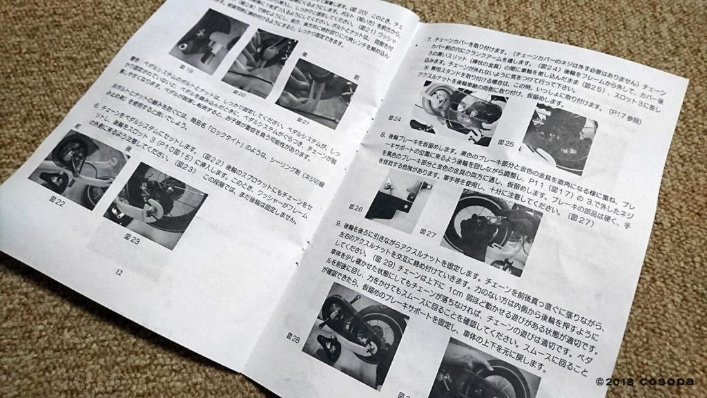 へんしんバイク取扱説明書のペダル取付説明の一部。ややこしい...。