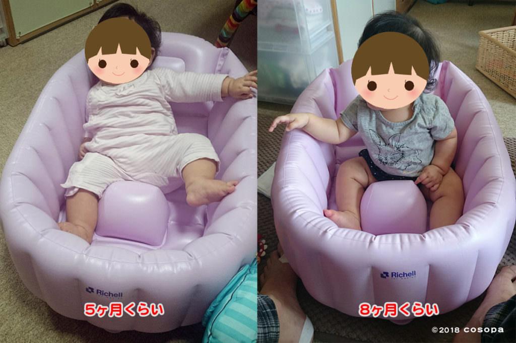 リッチェルふかふかベビーバスの生後5ヶ月と8ヶ月のサイズ感はこんな感じ