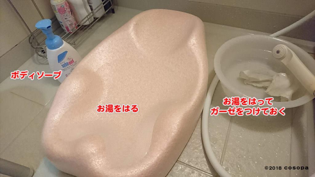 ベビーバスと洗面器に予めお湯をはっておきます。