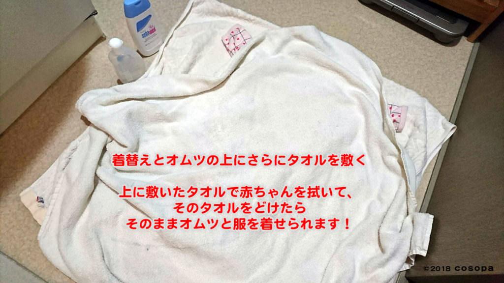 着替えとオムツの上にさらにタオルを敷いて、そのタオルで拭きます。