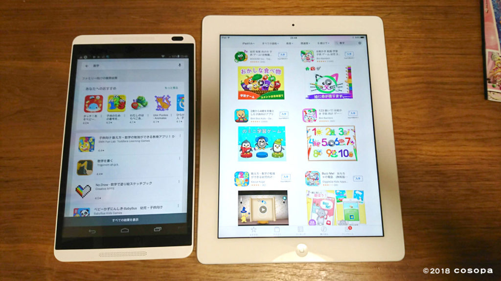 iPadは対象年齢別でのアプリ検索などがわかりやすい