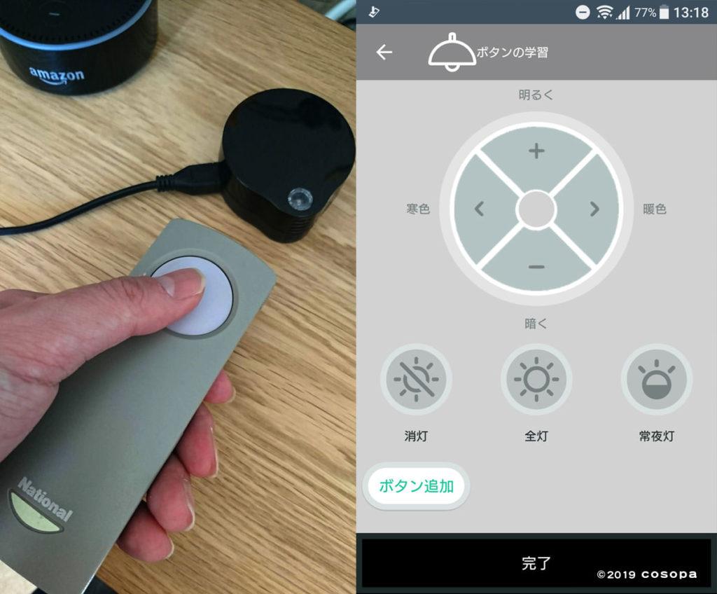 学習方法はアプリの設定画面開いてRS-WFIREXに向けてリモコンのボタン押すだけで簡単