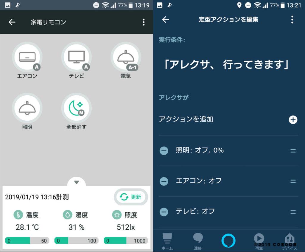 右がAlexaアプリでの定型アクション設定画面。これも簡単です。