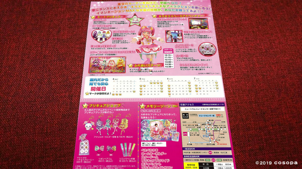 プリキュア大阪南港のイベントから池袋イベントの内容を予想!