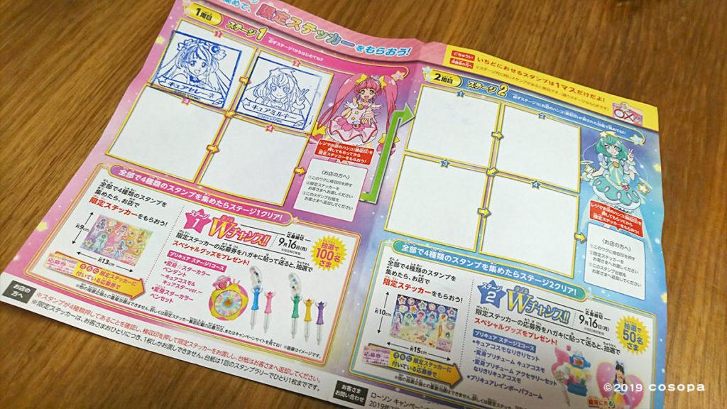 昨年はWキャンペーンのおもちゃにまさかの当選!