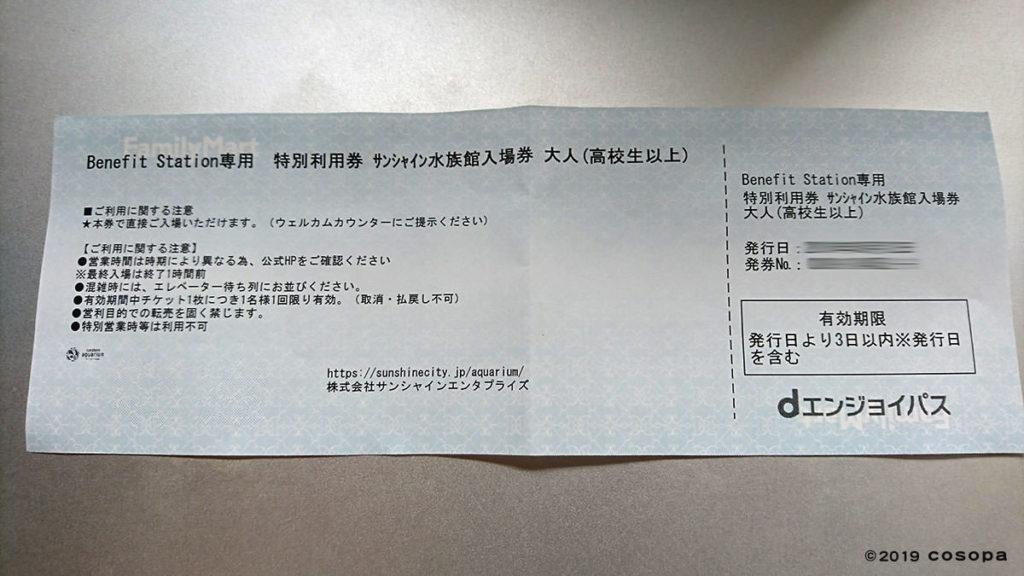 dエンジョイパスでワンコイン(500円)でゲットした割引チケット